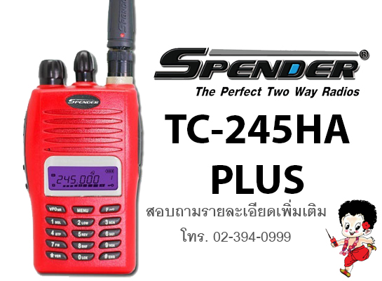SPENDER TC-245HA